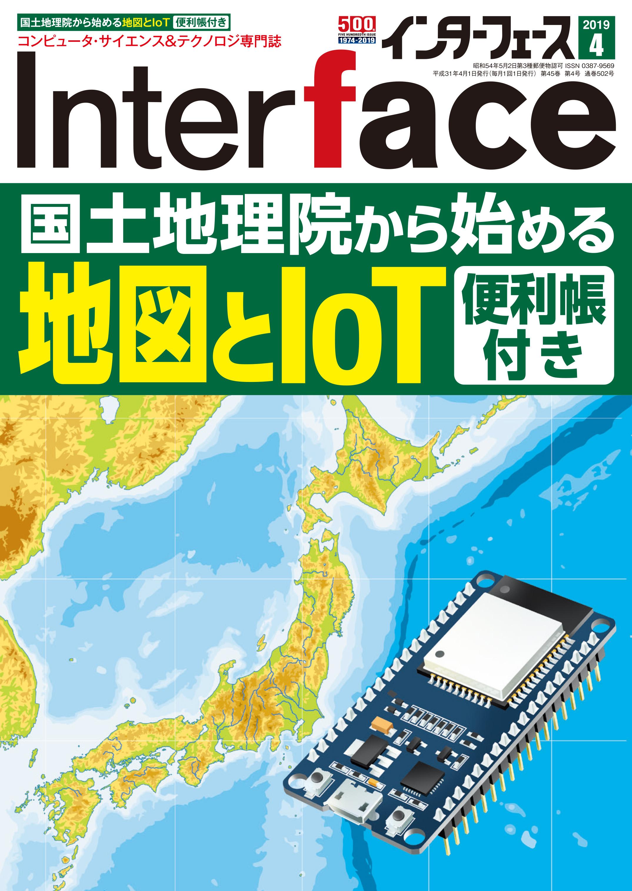 Interface 2019年4月号 国土地理...