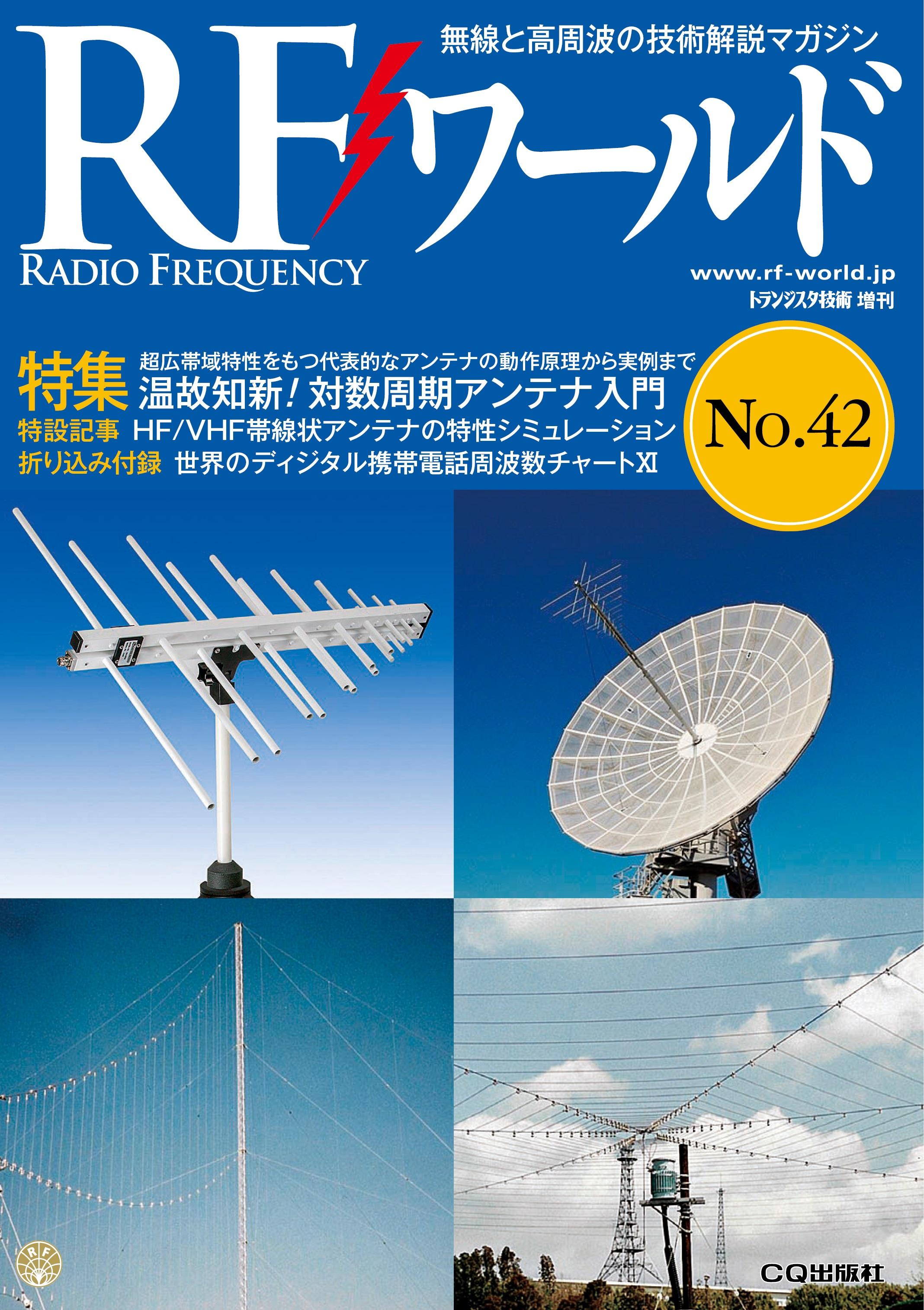 RFワールド No 42 温故知新!対数周期アンテナ入門【PDF版】 | Tech