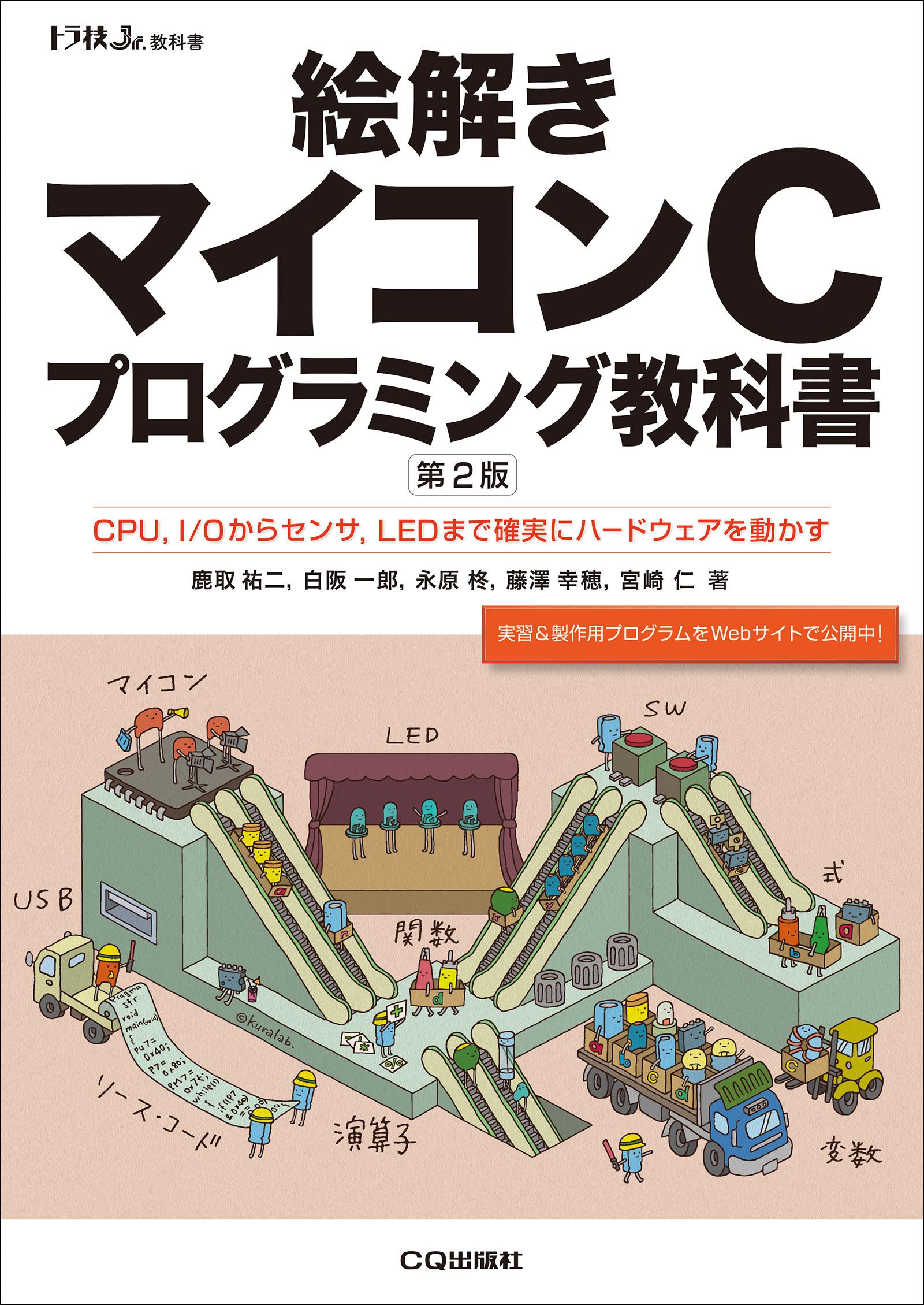 https://cc.cqpub.co.jp/lib/system-img/0/0/083/y2U0dJgAJjbh.jpg