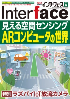Interface 表紙