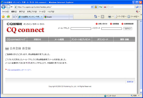 CQ connect会員登録の手順 画面5