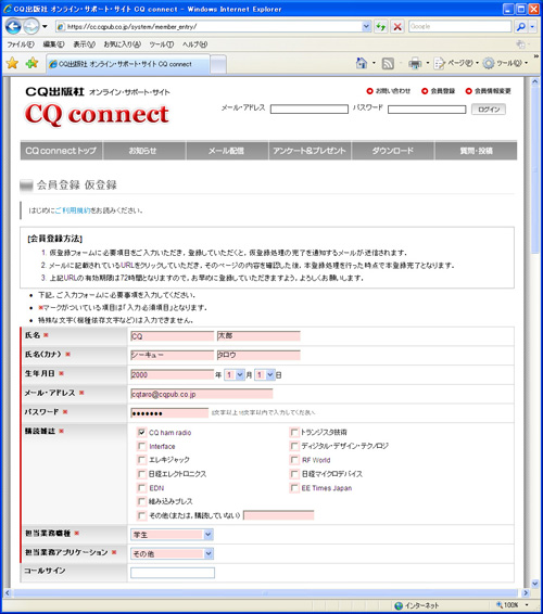 CQ connect会員登録の手順 画面1