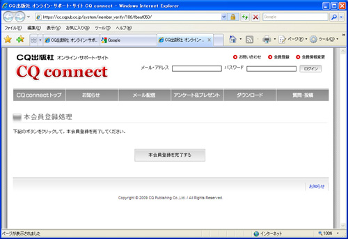CQ connect会員登録の手順 画面7